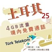 土耳其原生卡|TURK Telekom 25天高速上網吃到飽 免費通話 多天數可選/土耳其網卡原生卡