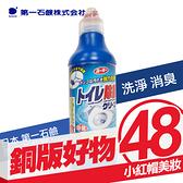 日本 第一石鹼 馬桶清潔劑 500ml 洗淨 消臭 【小紅帽美妝】NPRO