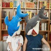 抱枕 創意鯊魚公仔毛絨玩具惡搞個性頭套抱枕娃娃送男友禮物海洋館玩偶 限時搶購