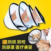 伊麗莎白圈狗狗貓咪項圈狗脖套防舔貓寵物頭套防咬圈頭罩項圈用品     西城故事