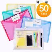 50個a4文件袋透明檔案袋塑料資料夾辦公