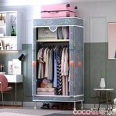 衣櫃簡易布衣櫃單人小號學生宿舍現代簡約出租房用布藝收納掛衣櫃LX  coco
