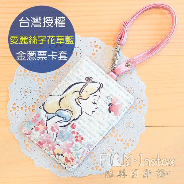 菲林因斯特《 愛麗絲 字花草藍 金蔥票卡套 》 台灣授權 Disney 迪士尼 Alice in Wonderland