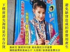 二手書博民逛書店時代電影1999年第5期罕見林心如 趙薇 陳浩民Y403679
