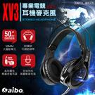 [哈GAME族]免運費 可刷卡 XV3 全罩式專業電競耳機麥克風 親膚皮質耳罩 50MM揚聲器 LY-MIC-XV3