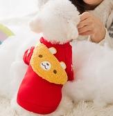 寵物衣服 過年小狗狗冬季衣服泰迪貓咪寵物法斗小型幼犬比熊柯基新年秋【快速出貨八折搶購】