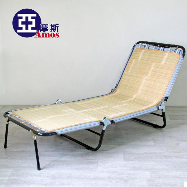 包邊涼床 折疊床 涼椅 涼蓆【YBA005】和風五段式三折包床折疊躺椅 收納 MIT免運 Amos