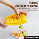 冷凍冰格模具帶蓋製冰盒嬰兒寶寶輔食盒硅膠保鮮盒儲存【探索者户外生活馆】