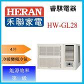 禾聯【HW-GL28】4坪 白金旗艦變頻窗型冷氣  全機三年保固 下單前先確認是否有貨
