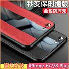 撞色皮紋 Apple iPhone 6 7 8 Plus 手機殼 商務風 防摔 蘋果 iPhone 6s 輕薄有機玻璃 保護套 手機套 保護殼