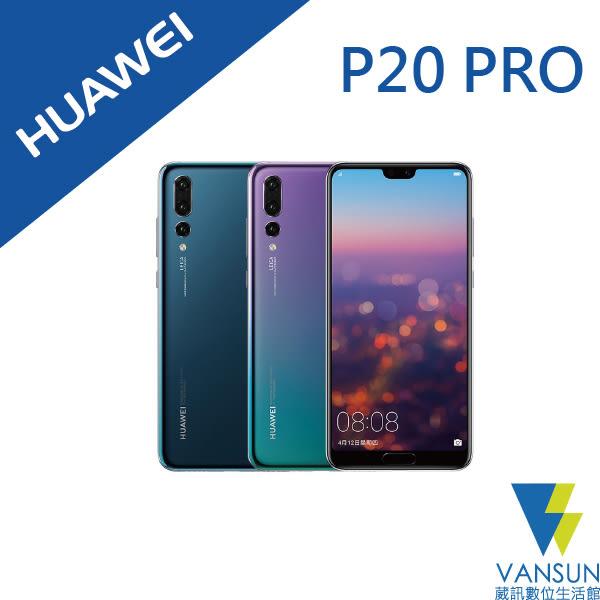 【贈原廠大禮包+華為不鏽鋼瓶】HUAWEI 華為 P20 Pro 6G/128G LTE 雙卡 智慧型手機【葳訊數位生活館】