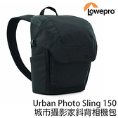 LOWEPRO 羅普 Urban Photo Sling 150 城市攝影家 斜背相機包 (24期0利率 免運 立福公司貨) 彈弓手 電腦包