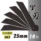 日本鋼材SK2黑刃大美工刀片 25mm (10片入/盒) 台灣製造