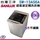 窄版【信源電器】13公斤【SANLUX 台灣三洋】超音波單槽洗衣機 SW-13AS6A / SW13AS6A