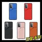 【萌萌噠】三星 Galaxy A32 A52 A72 (5G) 熱賣新款 多功能商務卡包 親膚手感 可插卡支架 全包軟殼