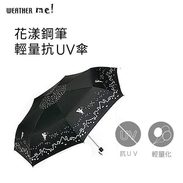 【Weather Me】花樣鋼筆輕量抗UV傘 ◆86小舖 ◆