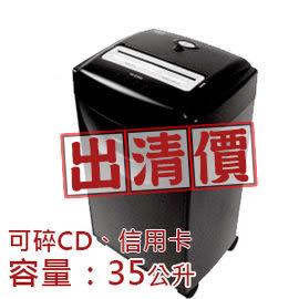 【熱銷到貨,限量供應】 【永昌文具】 震旦 AS1500CD 專業型碎紙機 / 台