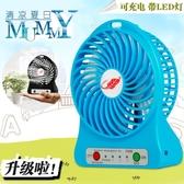 手持風扇 USB風扇迷你電風扇可充電便攜式學生床上宿舍隨身電扇桌面辦公室手拿兒童小型家用