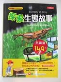 【書寶二手書T3/少年童書_ET6】探索生態故事_黃信然