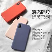 液態硅膠蘋果x手機殼iphonex新款Xs Max網紅x簡約iphonexr全包防摔xs男女款max 遇見生活