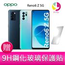 分期0利率 OPPO Reno6 Z 5G (8G/128G) 6.4吋 三主鏡頭 智慧手機 贈『9H鋼化玻璃保護貼*1』