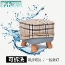 板凳實木換鞋凳門口穿鞋凳客廳方凳布藝小凳子沙發凳茶幾板凳家用矮凳LX春季新品