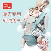 多功能嬰兒背帶四季通用寶寶前抱式背帶兒童腰凳秋季抱帶【全館免運】