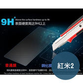 Xiaomi 小米 紅米 2 鋼化玻璃膜 螢幕保護貼 0.26mm 鋼化膜 2.5D弧度 9H硬度 玻璃貼 防爆