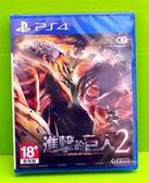 初回版 PS4 進擊的巨人 2 Attack on Titan 2 繁體中文版