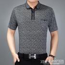 中年男士冰絲短袖t恤爸爸夏裝中老年人寬鬆薄款上衣40-50歲POLO衫CY『新佰數位屋』