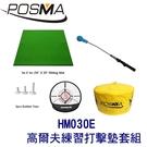 POSMA 高爾夫 練習打擊墊 (100 CM X 100 CM) 套組 HM030E