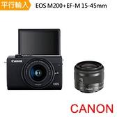 【Canon】EOS M200+15-45mm單鏡組- (中文平輸)