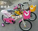 *幼之圓*100%台灣製-16吋草莓腳踏車-兒童腳踏車/可拆輔助輪~多色可選