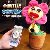 妖嬈花太陽花玩具會唱歌扭動跳舞吹薩克斯的向日葵抖音魔性 【格林世家】