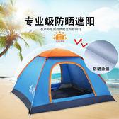 週年慶優惠-帳篷戶外3-4人全自動二室一廳家庭加厚防雨野外野營露營2人雙人TZGZ
