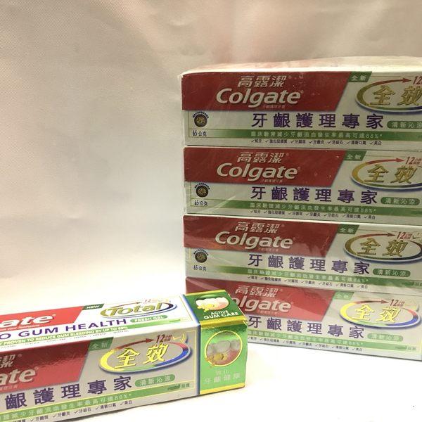 (低價出清)高露潔 牙齦護理專家 65g#清心沁涼牙膏 colgate