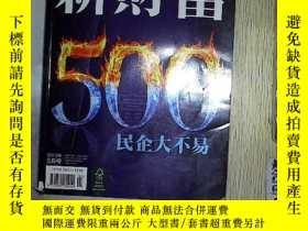 二手書博民逛書店新財富罕見2013 5..Y203004