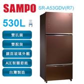 SAMPO 聲寶 530公升 玻璃三門變頻冰箱 SR-A53GDV(R7)