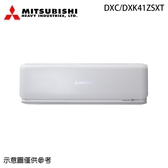 【MITSUBISHI 三菱重工】5-7坪 變頻冷暖分離式冷氣 DXC/DXK41ZSXT-W 免運費/送基本安裝