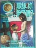【書寶二手書T2/兒童文學_LLV】耶穌,你餓了嗎?_何瑟.瑪利亞.桑傑思