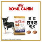 【力奇】Royal Canin 法國皇家 PRC28 吉娃娃成犬1.5KG -530元 可超取 (A011C05)