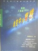 【書寶二手書T4/宗教_LDU】揭開大輪迴PART III-虛空中的穿梭_盧勝彥著