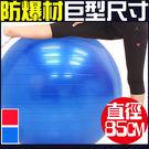 35吋超大韻律抗力防爆瑜珈球│85cm彈...