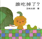 書立得-【五味太郎】誰吃掉了