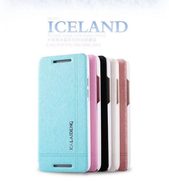 ※卡來登 冰晶系列 HTC New One mini M4 側翻皮套/側開皮套/背蓋式皮套/保護套/保護殼