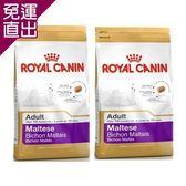 ROYAL CANIN法國皇家馬爾濟斯PRM241.5公斤 x 2包【免運直出】