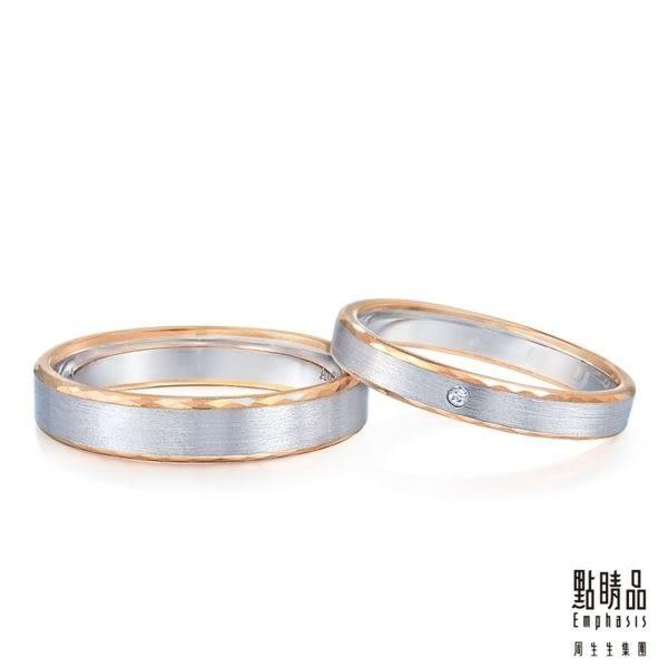 點睛品 Promessa系列 你是唯一鑽石鉑金求婚戒指 情侶對戒(女戒)