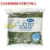 正品經銷-日本 WOOLY 農園早摘 提摩西(處女割) 400g/包