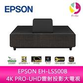 分期0利率 EPSON EH-LS500B 4K PRO-UHD雷射投影大電視