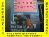 二手書博民逛書店罕見自己組裝多媒體PC機Y24886 閆小兵  譯 學苑出版社